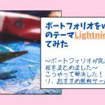 """<span class=""""title"""">ポートフォリオをwordpressのテーマ「Lightning」で作ってみた</span>"""